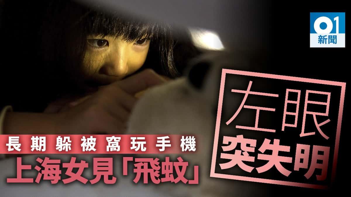 上海女長期匿被竇玩手機